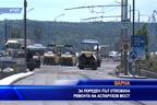 За пореден път отлагат ремонта на Аспарухов мост