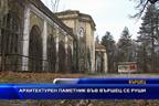 Архитектурен паметник във Вършец се руши