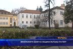 Минералните бани на община Вършец пустеят