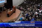 """Националната конференция """"България в световната история и цивилизации"""""""