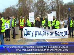 Митинг в подкрепа на Валери Симеонов събра представители на неправителствени организации