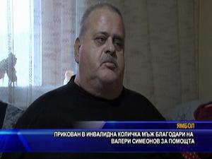 Прикован в инвалидна количка мъж благодари на Валери Симеонов за помощта