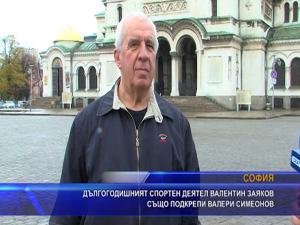 Дългогодишният спортен деятел Валентин Заяков също подкрепи Валери Симеонов