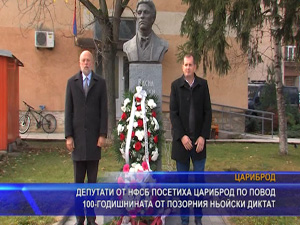 Депутати от НФСБ посетиха Цариброд по повод 100-годишнината от позорния Ньойския диктат