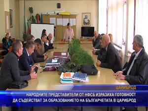 НФСБ изрази готовност да съдействат за образованието на българчетата в Цариброд