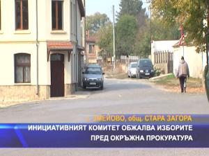 Инициативният комитет обжалва изборите пред Окръжна прокуратура