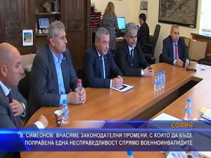Симеонов: Внасяме законодателни промени, с които да бъде поправена една несправедливост спрямо военноинвалидите