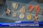 Ценни експонати във Военноморски музей - Варна, свързани със 100-годишнината от Ньойския договор