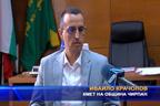 Новият кмет на общината е изправен пред сериозно финансово предизвикателство