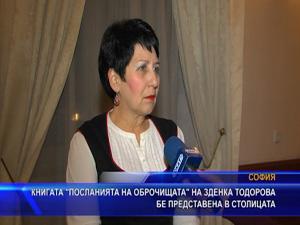 """Книгата """"Посланията на оброчищата"""" на Зденка Тодорова бе представена в столицата"""