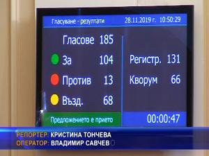 Парламентът прие на първо четене спорни промени в закона за туризма