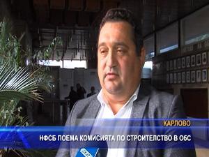 НФСБ поема комисията по строителство в ОбС