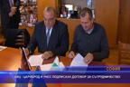 КИЦ Цариброд и УНСС подписаха договор за сътрудничество