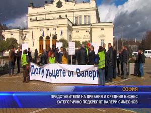 Представители на дребния и средния бизнес категорично подкрепят Валери Симеонов