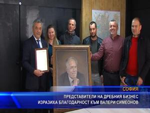 Представители на дребния бизнес изразиха благодарност към Валери Симеонов