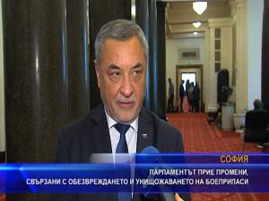 Парламентът прие промени, свързани с обезвреждането и унищожаването на боеприпаси