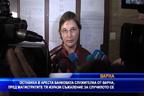 Оставиха в ареста банковата служителка от Варна, пред магистратите тя изрази съжаление за случилото се