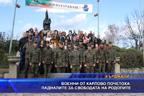 Военни от Карлово почетоха падналите за свободата на Родопите