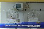 УМБАЛ - Бургас издаде благотворителен календар със снимки на недоносени бебета