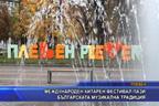Международен китарен фестивал пази българската музикална традиция