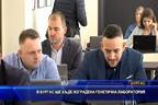 В Бургас ще бъде изградена генетична лаборатория