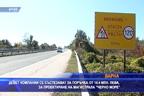 """Девет компании се състезават за проектиране на магистрала """"Черно море"""""""