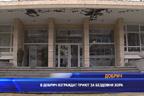 В Добрич изграждат приют за бездомни хора