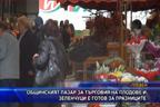 Общинският пазар за търговия на плодове и зеленчуци е готов за празниците