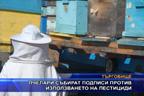 Пчелари събират подписи против  използването на пестициди