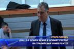 Доц. д-р Добри Ярков е новият ректор на Тракийския университет