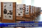С тематична изложба отбелязаха 65 години Регионална библиотека