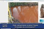 Ново замърсяване на река Струма. Установен ли е източникът?