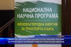 Министерството на образованието и БАН започват програма за ограничаване на вредните емисии от въглероден диоксид