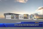 Бургас ще има международен младежки център