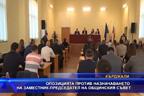 Опозицията против назначаването на заместник-председател на общинския съвет
