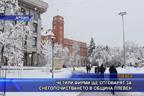 Четири фирми ще отговарят за снегопочистването в община Плевен