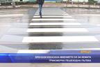 Врачани изказаха мнение за новата си триизмерна пешеходна пътека
