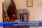 Благотворителна кампания събира коледни подаръци за деца