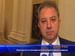 Парламентарната антикорупционна комисия изслуша кандидатите за председател на КПКОНПИ