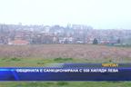 Общината е санкционирана с 550 хиляди лева