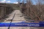 Отговорните институции обещаха ремонт на моста в Краводер