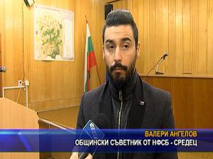 Общинските съветници на Средец приеха своя правилник
