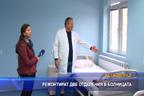 Ремонтират две от отделенията в болницата