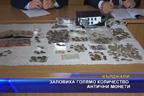 Заловиха голямо количество антични монети в кърджалийско