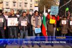 Протест срещу незаконното строителство в зелена площ