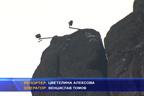 Започна делото срещу община Белоградчик заради незаконно осветление на белоградчишките скали