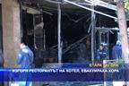 Изгоря ресторантът на хотел, евакуираха хора