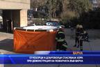 Огнеборци и доброволци спасяваха хора при демонстрация на пожарната във Варна