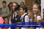 Наградиха най-добрите бургаски ученици