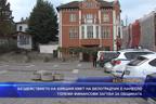 Бездействието на бившия кмет на Белоградчик е нанесло големи финансови загуби за общината